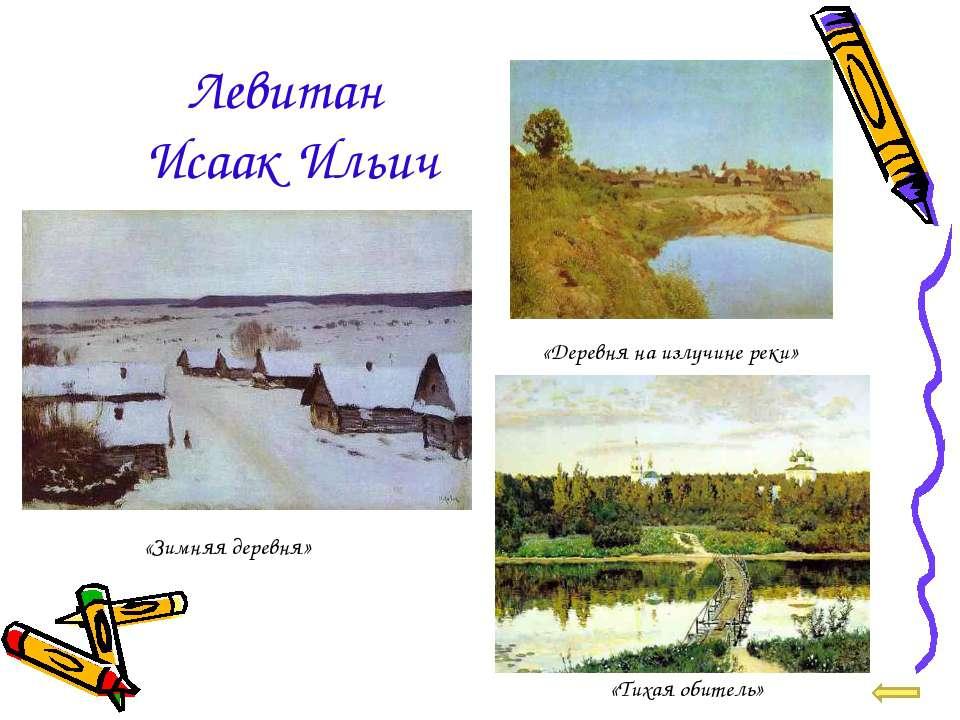 Левитан Исаак Ильич «Зимняя деревня» «Тихая обитель» «Деревня на излучине реки»