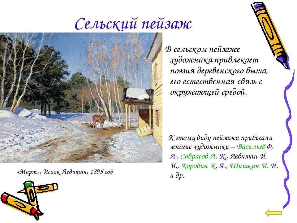 Сельский пейзаж В сельском пейзаже художника привлекает поэзия деревенского б...