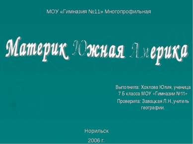 Выполнила: Хохлова Юлия, ученица 7 Б класса МОУ «Гимназии №11» Проверила: Зав...