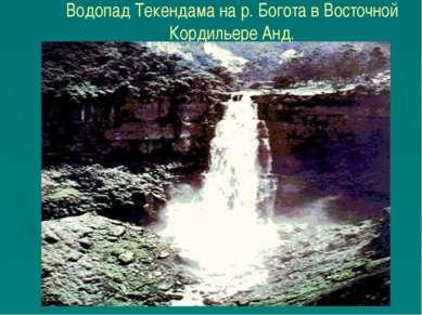 Водопад Текендама на р. Богота в Восточной Кордильере Анд.