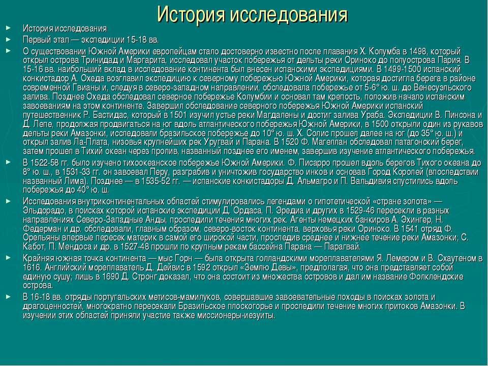 История исследования История исследования Первый этап — экспедиции 15-18 вв. ...