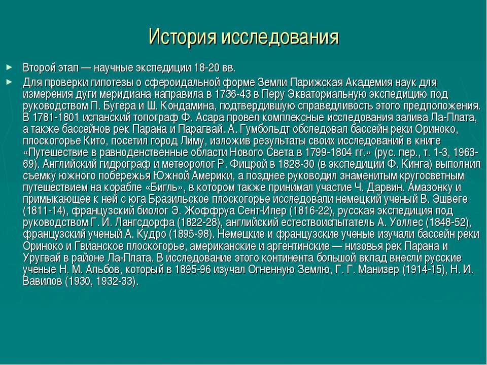 История исследования Второй этап — научные экспедиции 18-20 вв. Для проверки ...