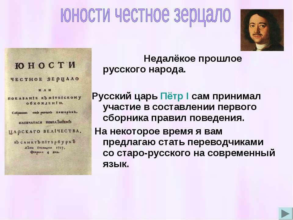 Недалёкое прошлое русского народа. Русский царь Пётр I сам принимал участие в...