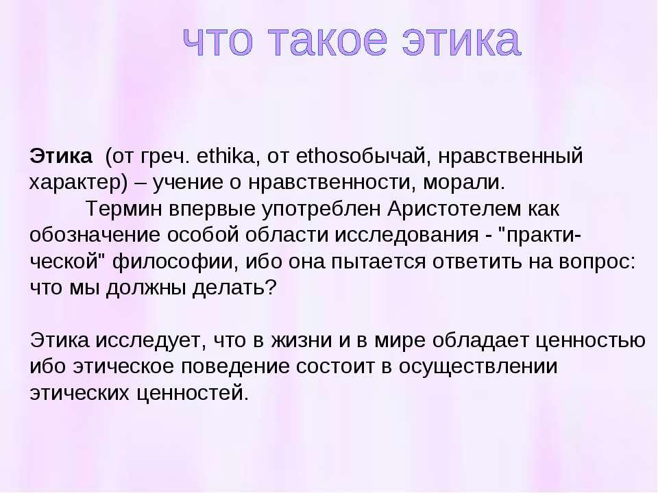 Этика (от греч. ethika, от ethosобычай, нравственный характер) – учение о нра...