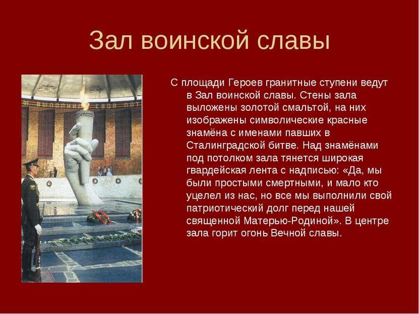 Зал воинской славы С площади Героев гранитные ступени ведут в Зал воинской сл...