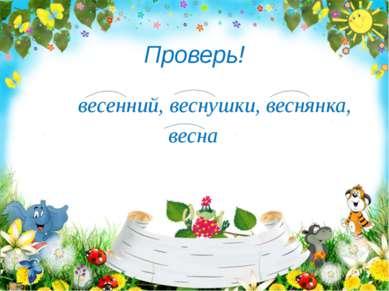 Проверь! весенний, веснушки, веснянка, весна