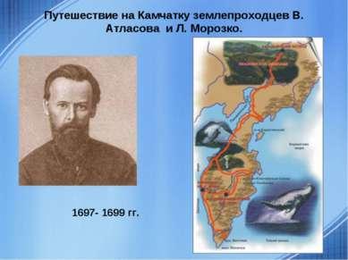 Путешествие на Камчатку землепроходцев В. Атласова и Л. Морозко. 1697- 1699 гг.
