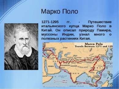 Марко Поло 1271-1295 гг. - Путешествие итальянского купца Марко Поло в Китай....