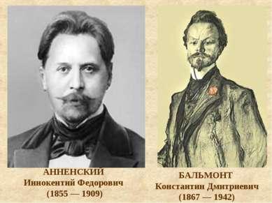 БАЛЬМОНТ Константин Дмитриевич (1867 — 1942) АННЕНСКИЙ Иннокентий Федорович (...