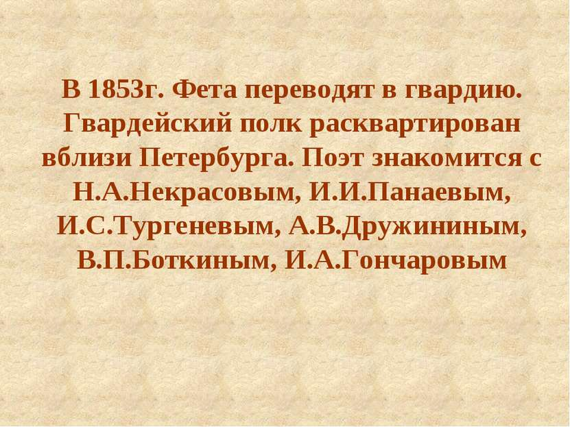 В 1853г. Фета переводят в гвардию. Гвардейский полк расквартирован вблизи Пет...