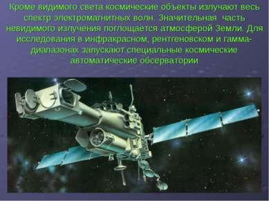 Кроме видимого света космические объекты излучают весь спектр электромагнитны...