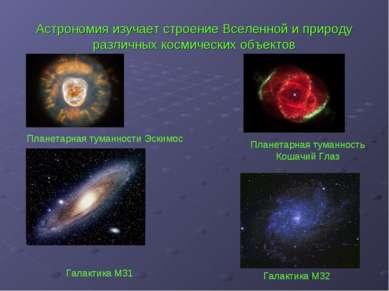 Астрономия изучает строение Вселенной и природу различных космических объекто...