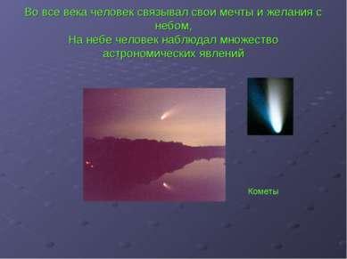 Во все века человек связывал свои мечты и желания с небом, На небе человек на...