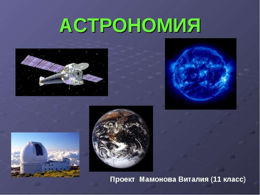 АСТРОНОМИЯ Проект Мамонова Виталия (11 класс)