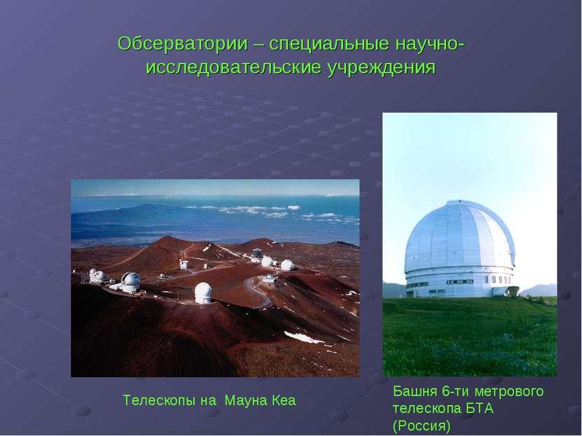 Обсерватории – специальные научно-исследовательские учреждения Телескопы на М...