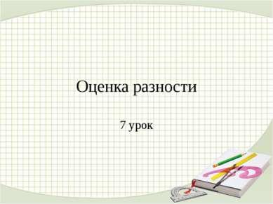 7 урок Оценка разности
