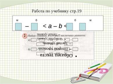 Работа по учебнику стр.19 – < a – b < – м б б м