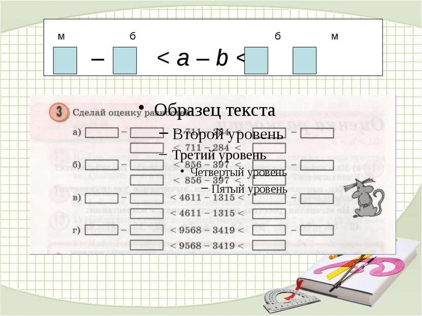 Работа по учебнику стр.20 Работа в парах – < a – b < – м б б м