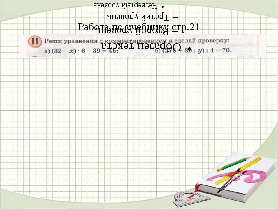 Работа по учебнику стр.21