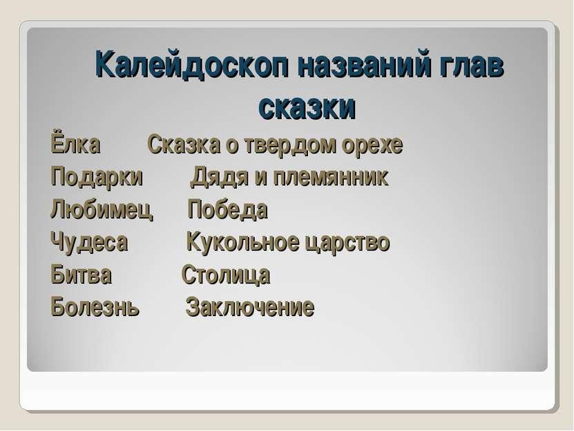 Калейдоскоп названий глав сказки Ёлка Сказка о твердом орехе Подарки Дядя и п...