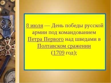 8 июля — День победы русской армии под командованием Петра Первого над шведам...