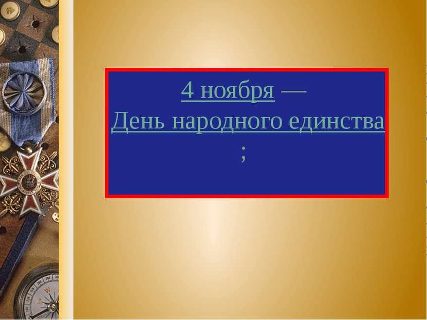 4 ноября — День народного единства;