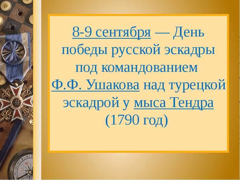 8-9 сентября — День победы русской эскадры под командованием Ф.Ф. Ушакова над...