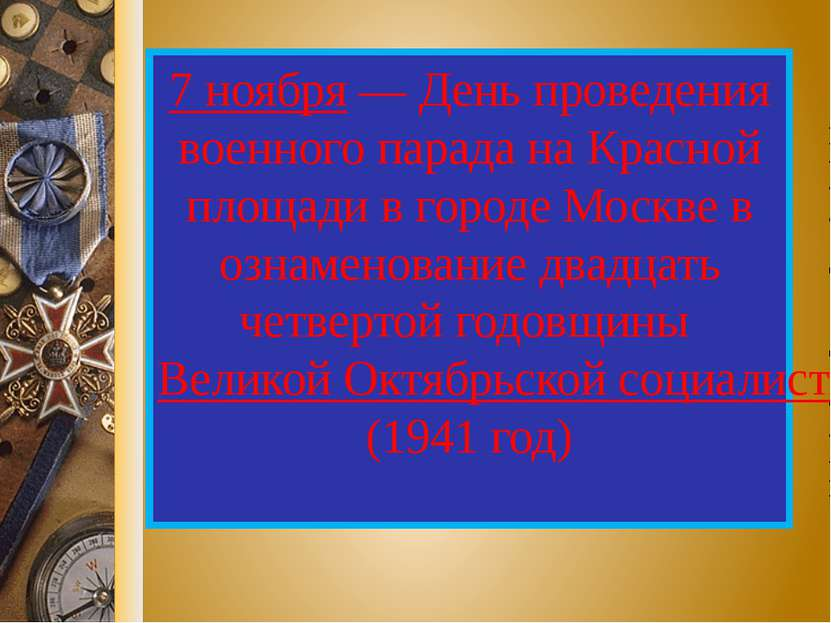 7 ноября — День проведения военного парада на Красной площади в городе Москве...