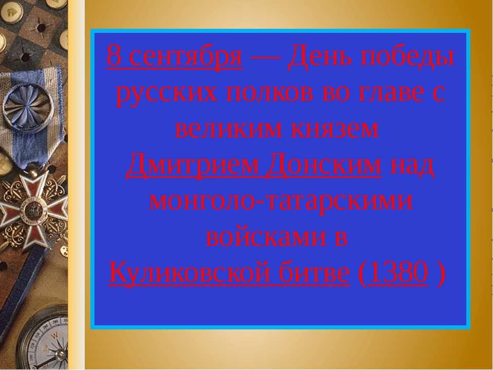 8 сентября — День победы русских полков во главе с великим князем Дмитрием До...