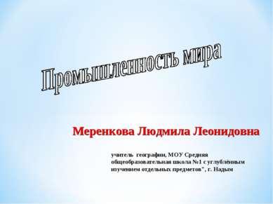 учитель географии, МОУ Средняя общеобразовательная школа №1 с углублённым изу...