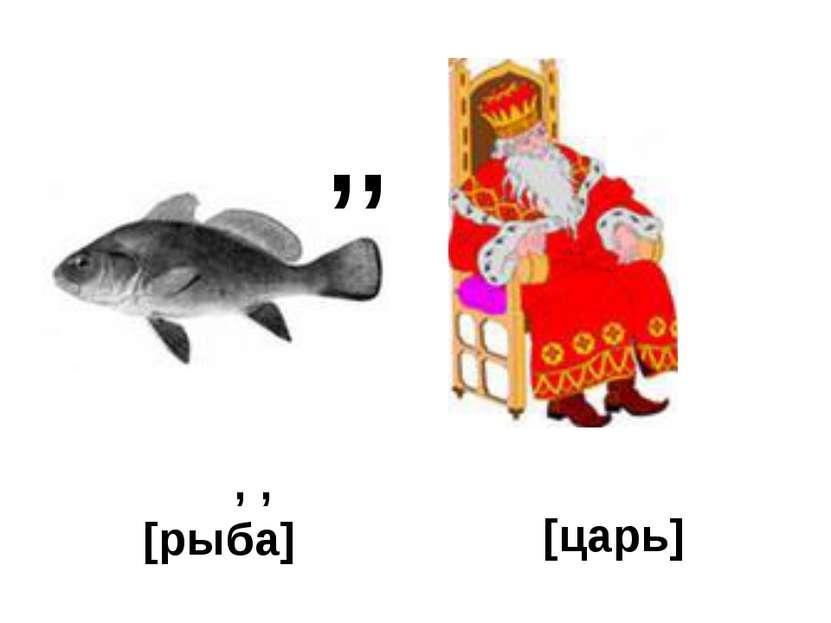 ,, , , [рыба] [царь]