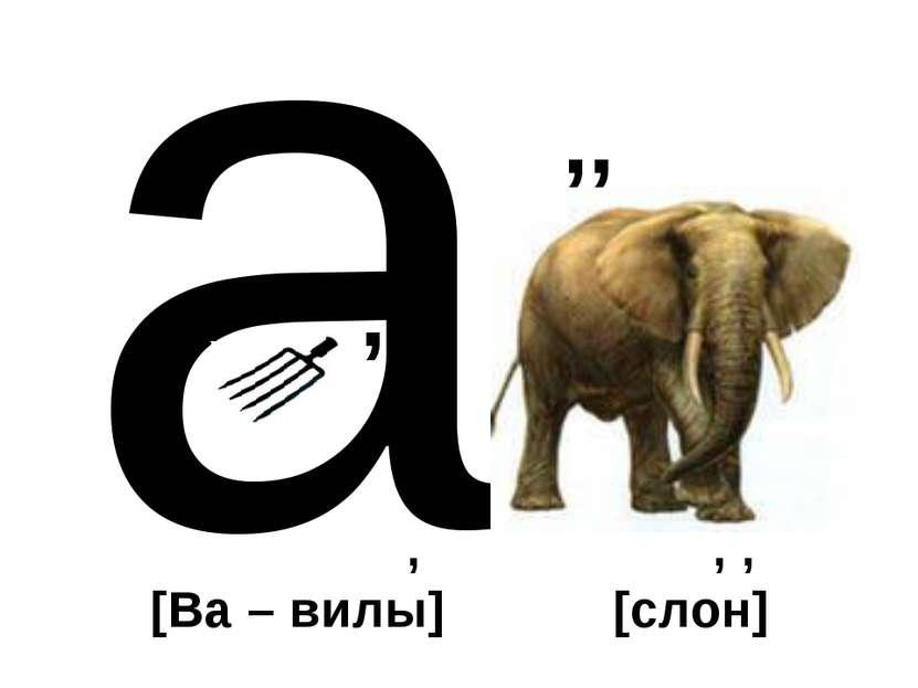 а , ,, , [Ва – вилы] , , [слон]