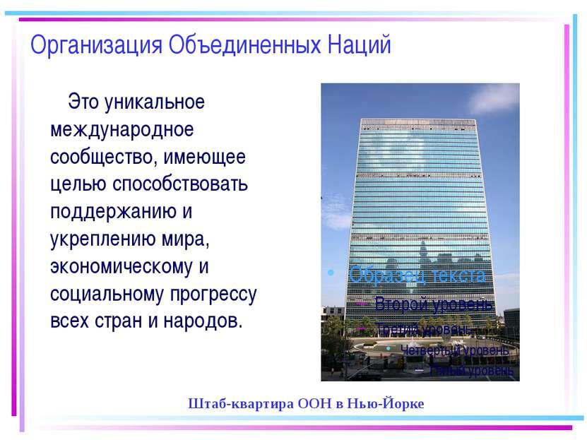 Организация Объединенных Наций Это уникальное международное сообщество, имеющ...