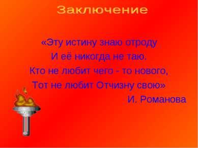 «Эту истину знаю отроду И её никогда не таю. Кто не любит чего - то нового, Т...