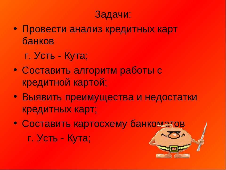 Задачи: Провести анализ кредитных карт банков г. Усть - Кута; Составить алгор...