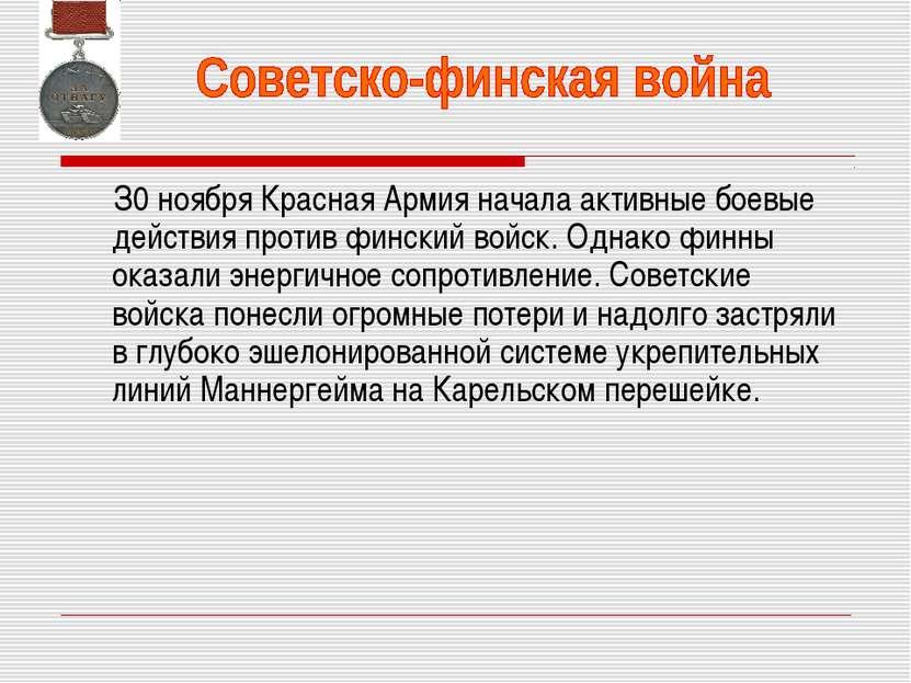 З0 ноября Красная Армия начала активные боевые действия против финский войск....