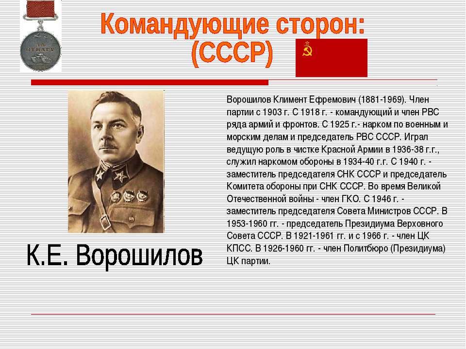 Ворошилов Климент Ефремович (1881-1969). Член партии с 1903 г. С 1918 г. - ко...