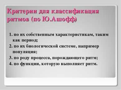 Критерии для классификация ритмов (по Ю.Ашофф) 1. по их собственным характери...