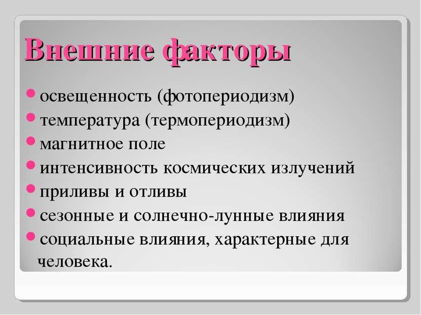 Внешние факторы освещенность (фотопериодизм) температура (термопериодизм) маг...