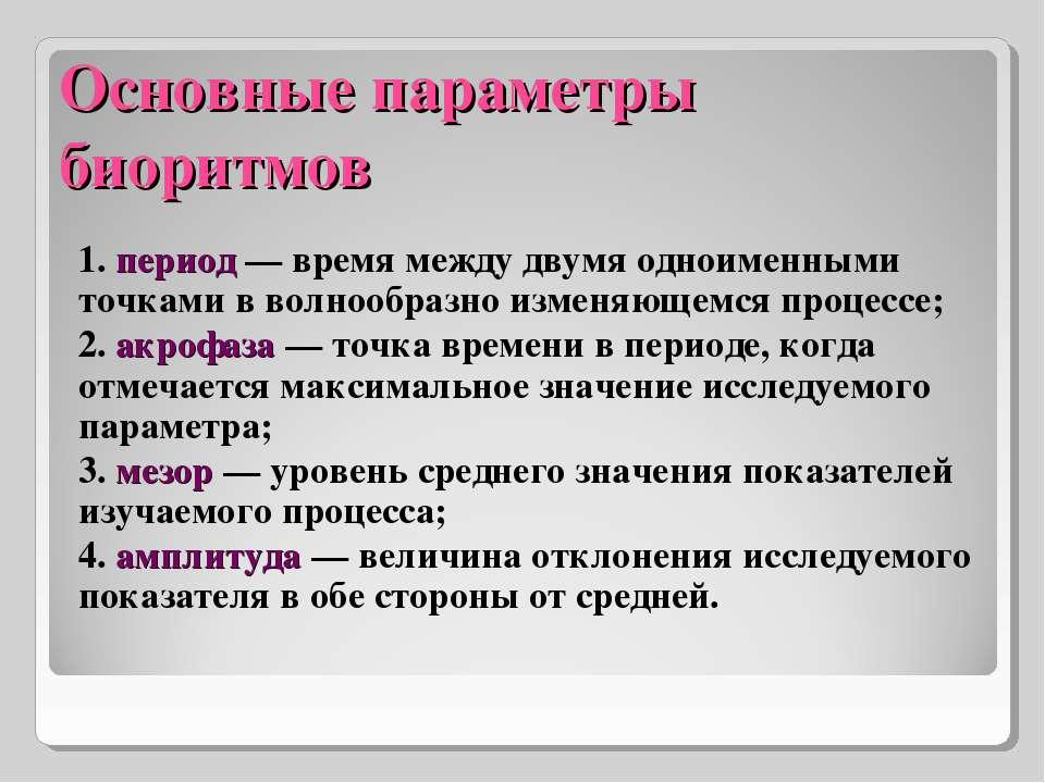 Основные параметры биоритмов 1. период — время между двумя одноименными точка...