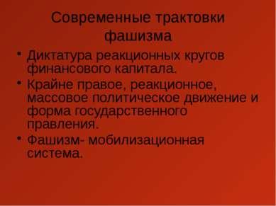 Современные трактовки фашизма Диктатура реакционных кругов финансового капита...