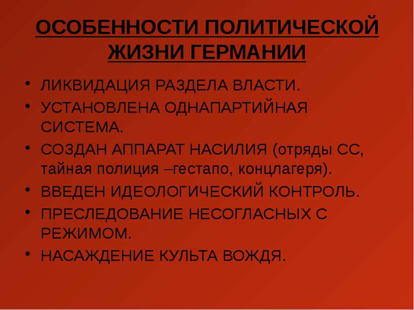 ОСОБЕННОСТИ ПОЛИТИЧЕСКОЙ ЖИЗНИ ГЕРМАНИИ ЛИКВИДАЦИЯ РАЗДЕЛА ВЛАСТИ. УСТАНОВЛЕН...