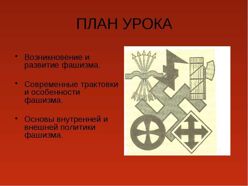 ПЛАН УРОКА Возникновение и развитие фашизма. Современные трактовки и особенно...