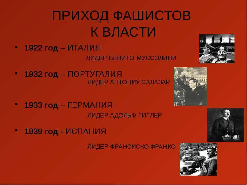 ПРИХОД ФАШИСТОВ К ВЛАСТИ 1922 год – ИТАЛИЯ ЛИДЕР БЕНИТО МУССОЛИНИ 1932 год – ...