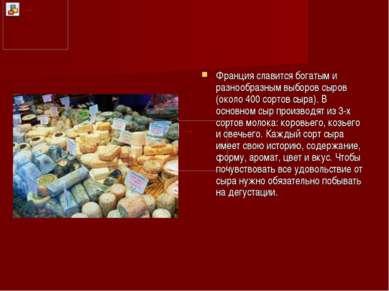Франция славится богатым и разнообразным выборов сыров (около 400 сортов сыра...