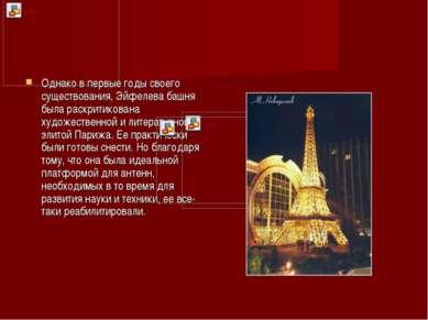 Однако в первые годы своего существования, Эйфелева башня была раскритикована...