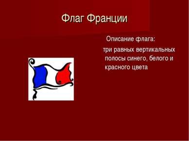 Флаг Франции Описание флага: три равных вертикальных полосы синего, белого и ...