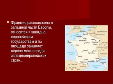 Франция расположена в западной части Европы, относится к западно-европейским ...