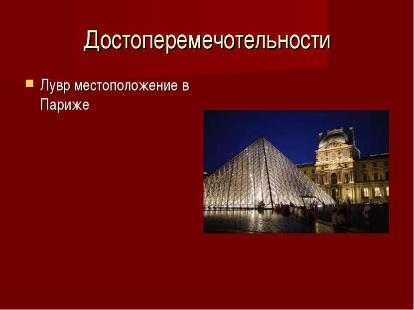Достоперемечотельности Лувр местоположение в Париже