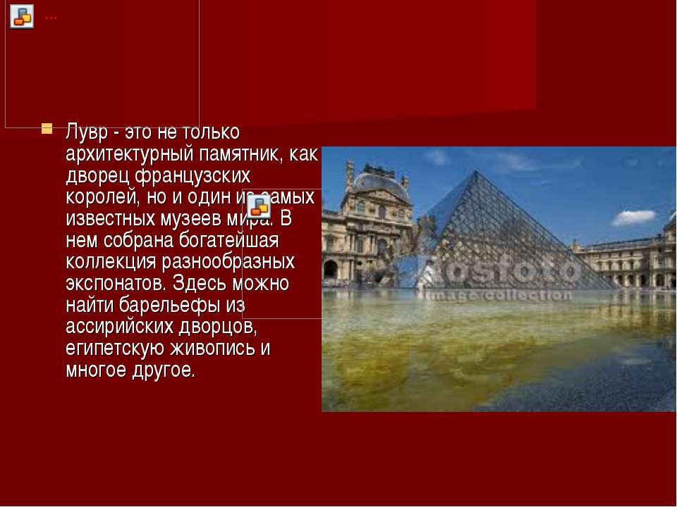 Лувр - это не только архитектурный памятник, как дворец французских королей, ...